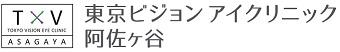 眼科 JR阿佐ヶ谷駅直結 土日も診療 東京ビジョンアイクリニック 阿佐ヶ谷